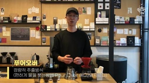 빈브라더스 신도림점 바리스타 아도이(닉네임)의 랜선 커피클래스.  청춘 커피페스티벌 제공