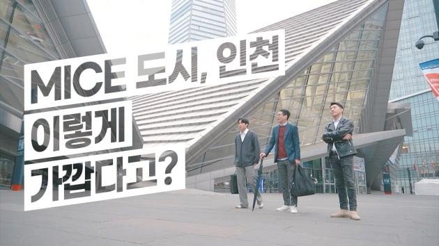 인천관광공사 마이스 도시홍보영상 교통편 '마이스 도시, 인천 이렇게 가깝다고?'