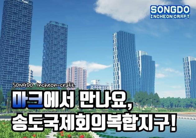 인천관광공사가 마인크래프트 게임공간에 송도 국제회의 복합지구를 3D 애니메이션으로 구현, 게임과 영상을 활용한 랜선 도시홍보에 나섰다.