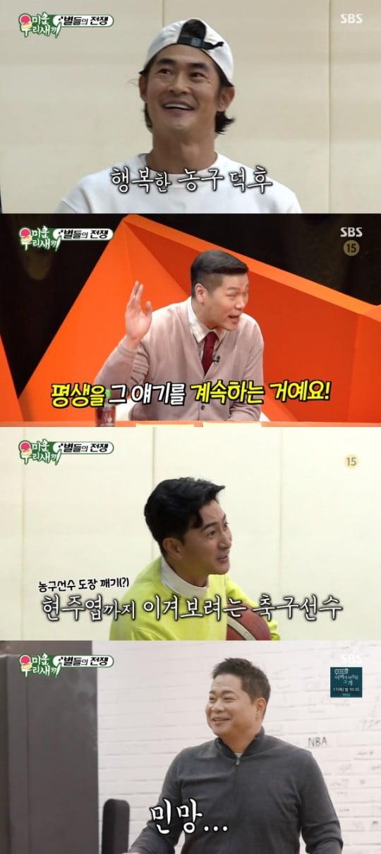 안정환과 현주엽/사진=SBS '미운우리새끼'