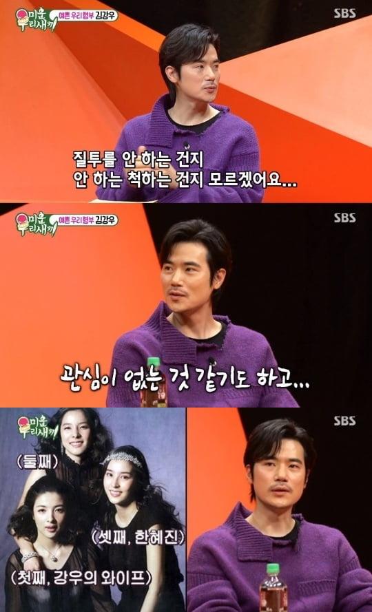 김강우, 아내 한무영에 무한 애정 /사진=SBS 방송화면 캡처