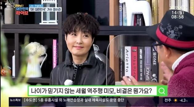 정수라/사진= KBS 2TV '굿모닝 대한민국 라이브' 영상 캡처