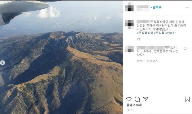 지난 12일 처음 운행한 '무착륙 해외 여행' 상품에 대한 후기가 인증샷과 함께 사회관계망서비스(SNS)에 올라오고 있다./사진=SNS 캡처