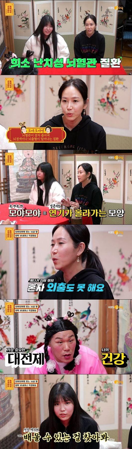 서장훈/사진=KBS JOY '무엇이든 물어보살'