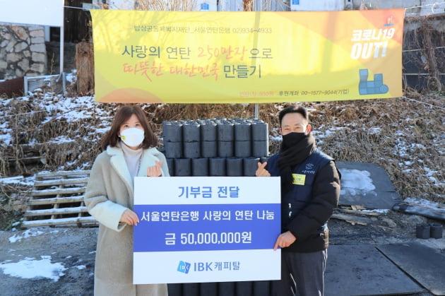 IBK캐피탈, 사랑의 연탄 나눔 기부금 5000만원 전달