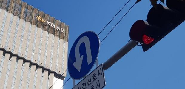 KB증권이 '라임 사모펀드'의 대규모 환매 사태와 관련해 금융감독원으로부터 업무 일부 정지와 과태료를 처분을 받게 된 가운데 서울 여의도 KB증권 사옥 사거리 신호등에서 빨간불이 켜져 있다.