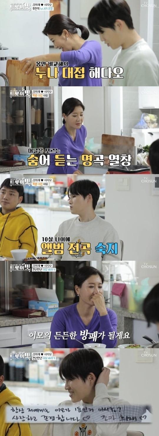 '아내의 맛' 서지오, 김희재 /사진=TV조선 방송화면 캡처