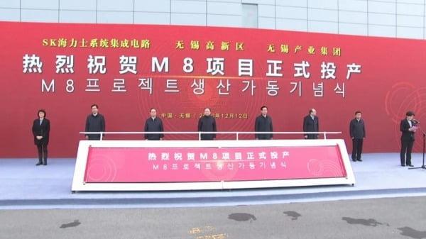 SK하이닉스시스템아이씨가 지난 12일 중국 우시에서 파운드리공장 본격 양산을 기념하는 'M8 프로젝트 생산 가동 기념식'을 개최했다. SK하이닉스 제공