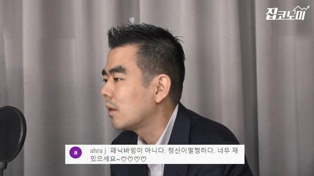 """7년째 집값 전망 맞힌 전문가 """"내년 서울 아파트는…"""" [집코노미TV]"""