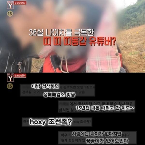 / 사진 = SBS '궁금한 이야기 Y'의 영상을 캡처