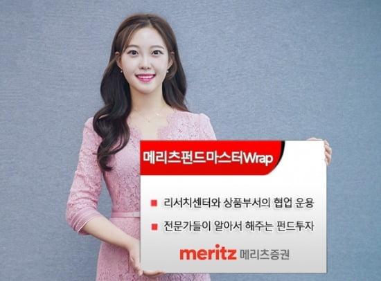 [Ad] 메리츠증권, 전문가들이 직접 운용하는 '메리츠펀드마스터Wrap'