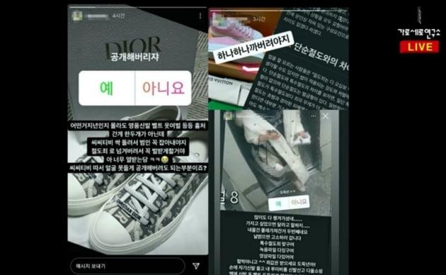 """가세연 """"황하나, 친구 명품 훔쳤다가 CCTV 나오자 자해소동"""" 주장"""