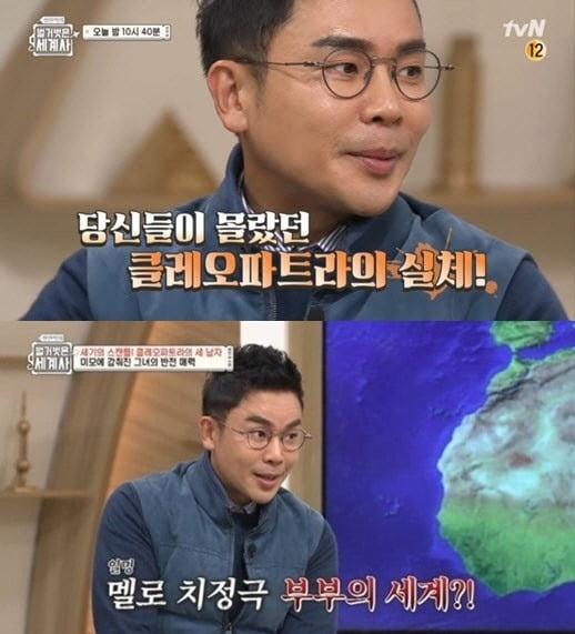 '설민석의 벌거벗은 세계사' /사진=tvN 방송화면 캡처