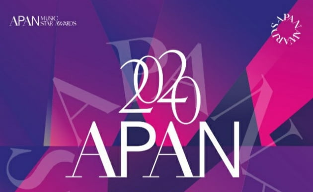 '2020 APAN AWARDS', 내년 1월 23일~24일 개최