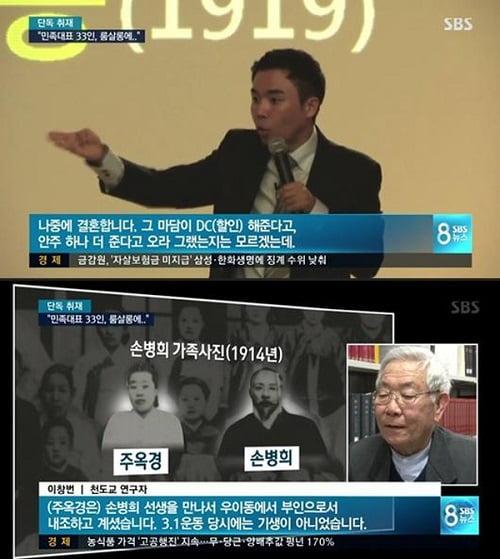 설민석 민족대표 폄훼 논란/사진=SBS 뉴스 영상 캡처