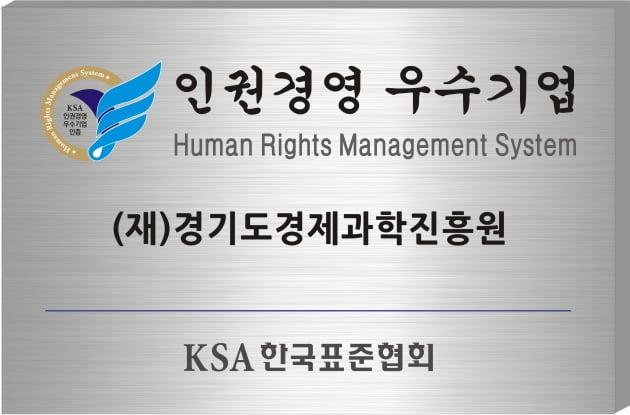 경기도경제과학진흥원, 한국표준협회로부터 '인권경영 우수기업 인증' 받아