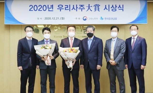 21일 우리사주대상 시상식에 참석한 정완규 한국증권금융 사장(오른쪽 세번째)과 수상기업 임직원들. 한국증권금융 제공