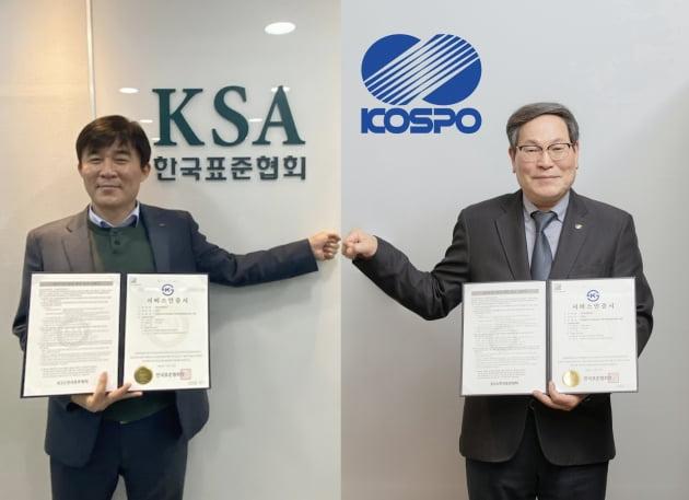 한국남부발전, 신재생에너지 고객지원센터 국가표준인증 획득