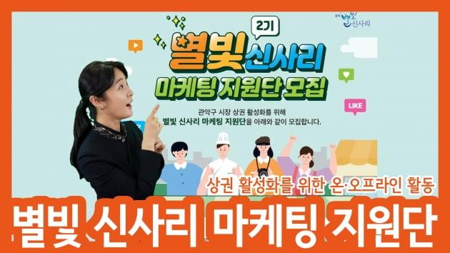 관악 별빛 신사리 상권 마케팅 지원단 2기 모집
