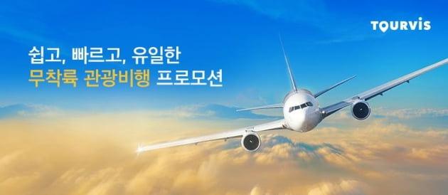 투어비스 '무착륙 국제 관광비행' 예약 서비스 제공