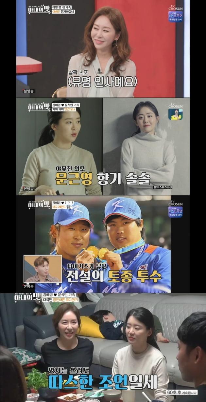 김예령 딸과 사위 윤석민 '아내의 맛' 출연 /사진=TV조선