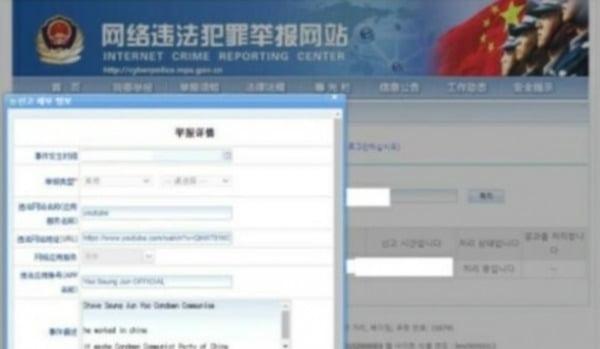 한 누리꾼이 유승준을 중국 공안에 신고했다며 인증사진을 커뮤니티에 게재했다.