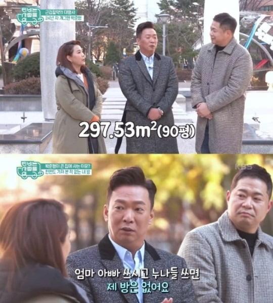 """박준형, 90평대 아파트 공개 """"어려운 가정 형편, 방에 대한 집착 컸다"""""""