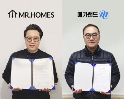 미스터홈즈부동산중개, 메가랜드와 부동산 선진화 업무 제휴
