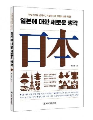 혐일(嫌日)의 시대 '지일(知日)'을 말하다…일본 유학·취업 필독서