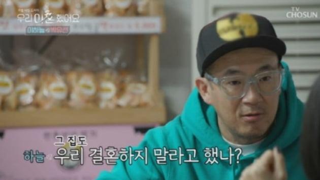'우이혼' 이하늘·박유선 결혼 말렸던 점쟁이…'원진살' 뭐길래