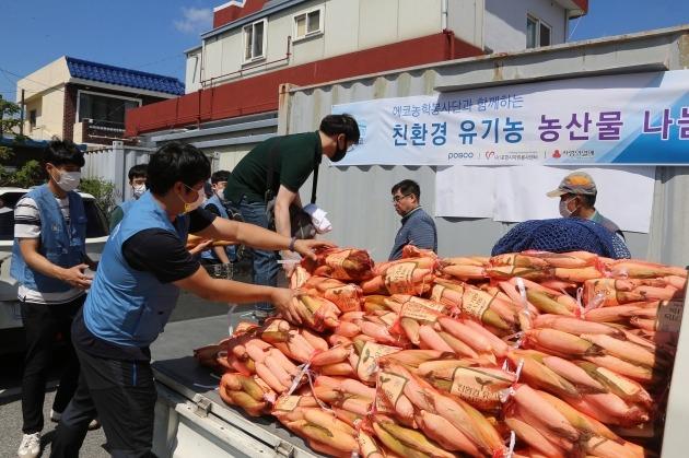 포항제철소 임직원들은 '규산질 슬래그 비료'로 직접 농작물을 키우고 수확해 지역 소외계층을 돕는데 앞장섰다. 포스코 제공