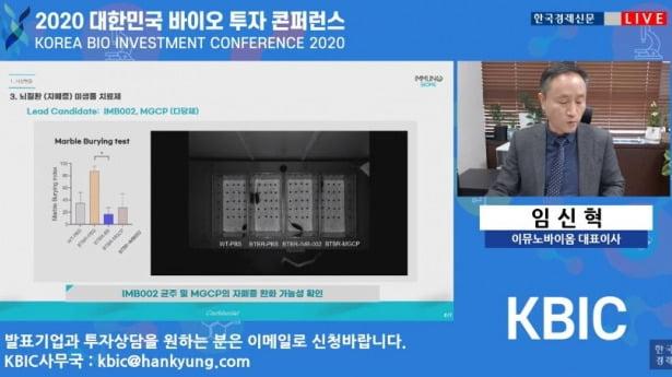 """이뮤노바이옴 """"생쥐 모델서 자폐증 완화 가능성 확인"""""""