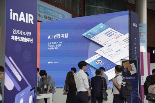 올해는 코로나19 감염예방을 위해 AI를 통한 채용을 하는 기업이 크게 늘었다.  /마이다스인 제공