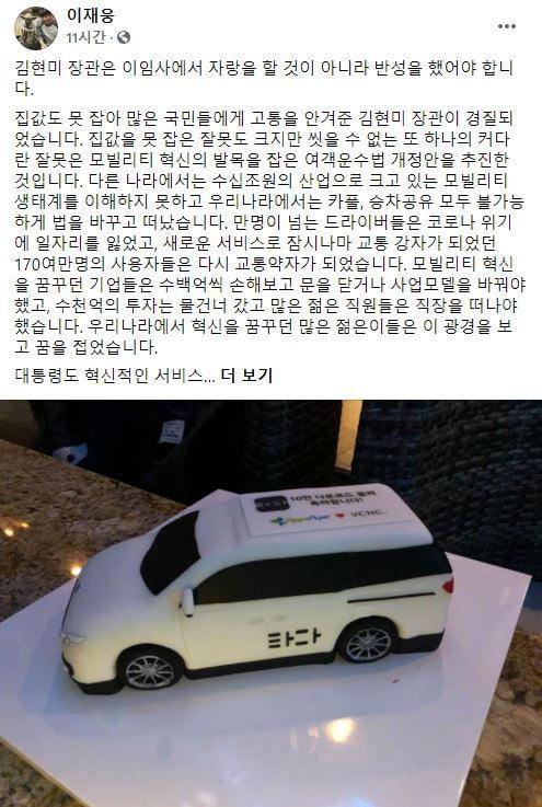 """이재웅, 김현미 저격 """"집값 못 잡고 모빌리티 혁신도 발목"""""""