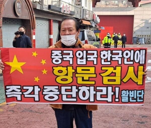 시민단체 시위 장면. 사진=활빈단 제공