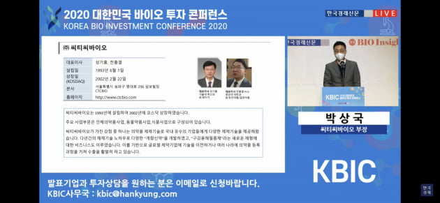 """씨티씨바이오 """"발기부전·조루 복합제 매출 내년 본격화"""""""
