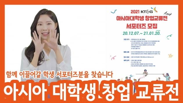 '2021 KT&G 아시아 대학생 창업교류전(ASVF)' 서포터즈 모집