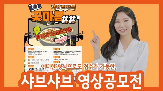꽃마름 샤브샤브 영상 콘테스트 개최.. 총상금 2천만원