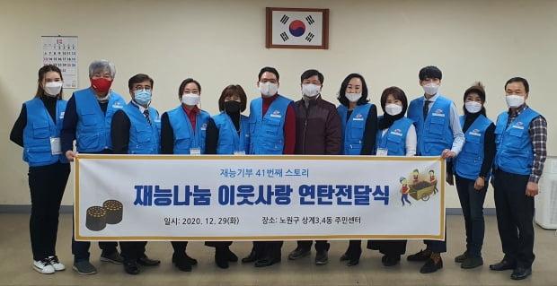 한국재능기부협회 41번째 스토리 '사랑의 연탄전달식'