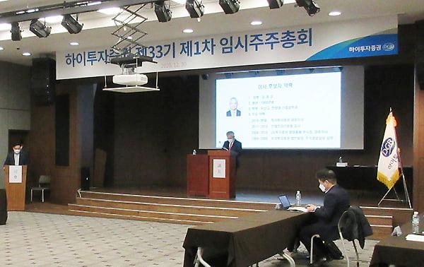 하이투자증권은 30일 임시 주주총회를 통해 김경규 대표이사를 재선임했다. (사진 = 하이투자증권)