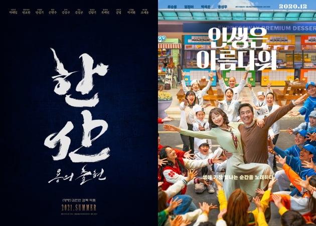 """""""코로나19 가고 영화는 돌아올 것이다""""…4대 배급사 영화 라인업"""