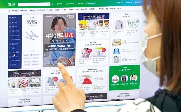 한 소비자가 5일 네이버 쇼핑 사이트에서 구매할 제품을 검색하고 있다.  김영우 기자 youngwoo@hankyung.com