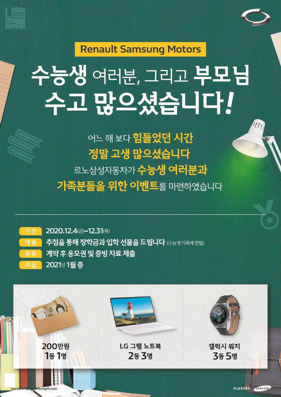 르노삼성, 수험생·가족 대상 '최대 200만원' 혜택 제공