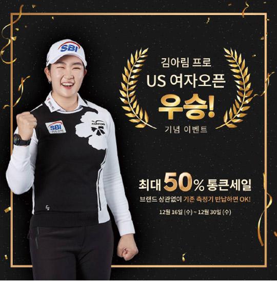 보이스캐디, 김아림 프로 US오픈 우승 기념 '통큰 이벤트' 진행 外