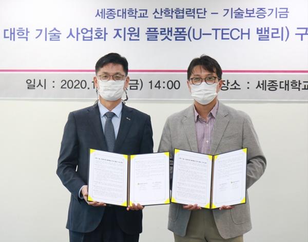 세종대, 기술보증기금과 'U-TECH 밸리' 업무협약 체결