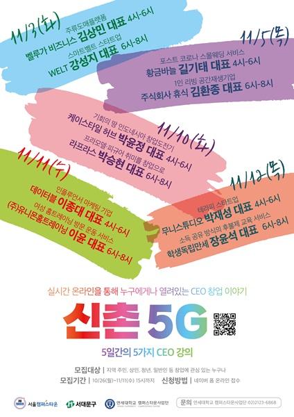 연세대 캠퍼스타운사업단, 스타트업 CEO들의 창업 이야기 '신촌 5G' 개최