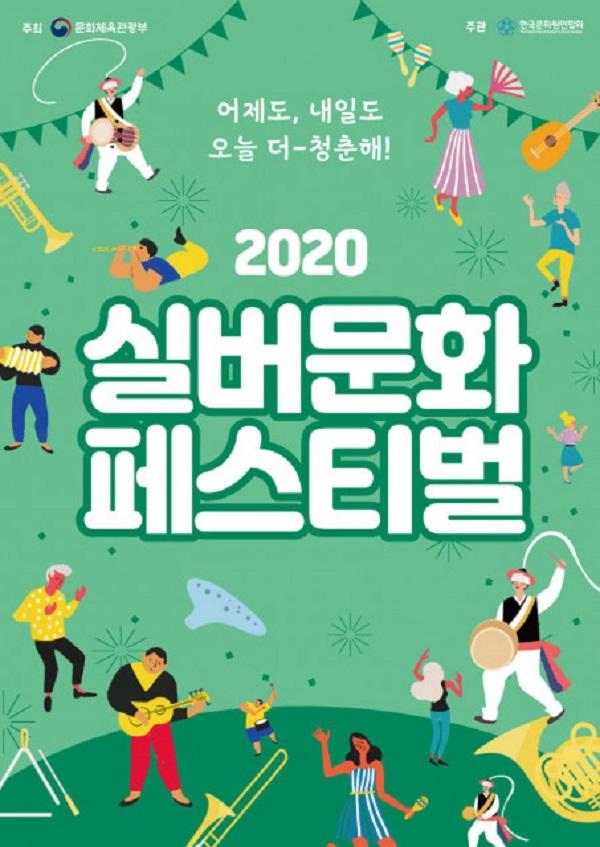 '2020 실버문화 페스티벌' 12월 18일까지 온라인 개최…모든 세대가 즐기는 '문화 나눔'