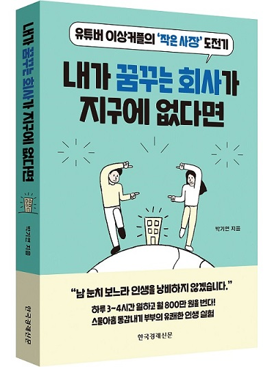 """[직업의 세계] """"남 눈치 보느라 인생을 낭비하지 않겠습니다"""" 박기연 '내가 꿈꾸는 회사가 지구에 없다면' 작가"""
