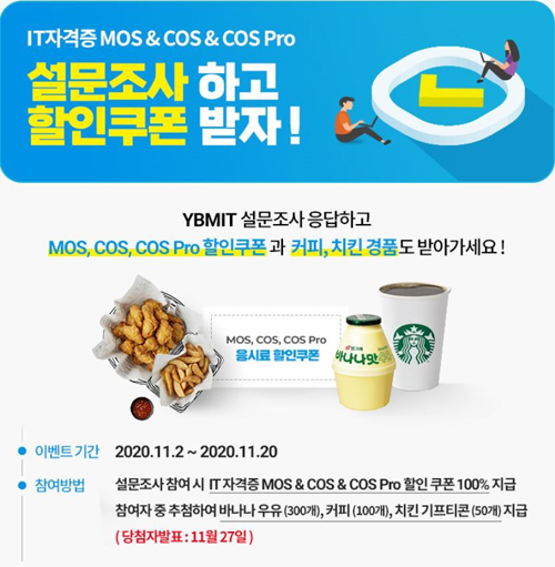 YBM, IT자격증 3종 'MOS, COS, COS Pro' 설문조사 이벤트 실시