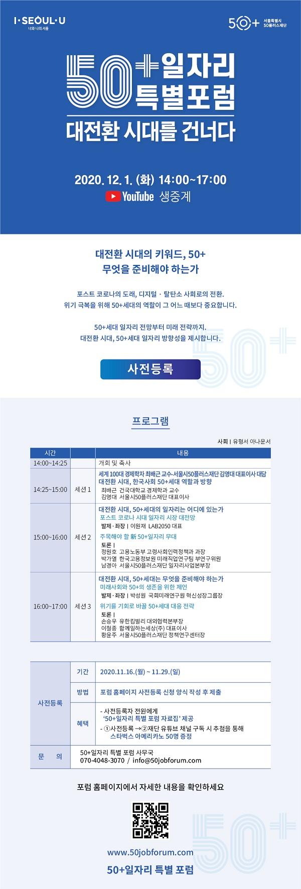 서울시50플러스재단, 중장년 미래 일자리 전망 제시하는 '50+일자리 특별 포럼' 개최